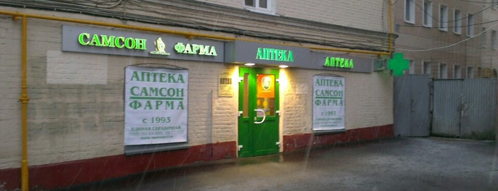 Самсон Фарма is one of Sveta : понравившиеся места.