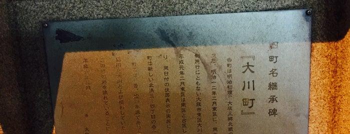 旧町名継承碑「大川町」 is one of 旧町名継承碑.