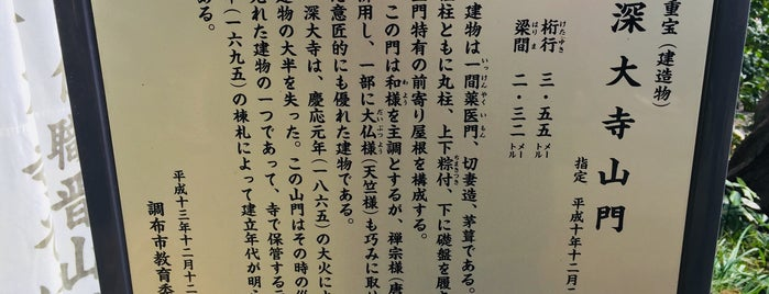 浮岳山深大寺山門 is one of Locais curtidos por モリチャン.