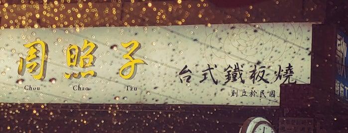 Chou Chou is one of 《臺北米其林指南》 2018 餐盤餐廳 MICHELIN Guide Taipei.