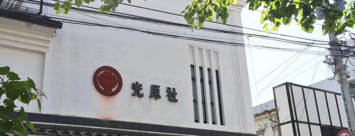 光原社 is one of 盛岡市.