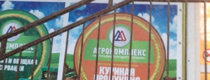 магазин Агрокомплекс is one of Maksimさんのお気に入りスポット.
