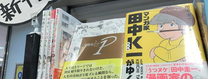 Book 1st is one of Tempat yang Disukai まるめん@下級底辺SOCIO.