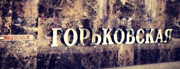 Станция метро «Горьковская» is one of Posti che sono piaciuti a Flore.