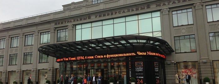 TSUM is one of Москва.