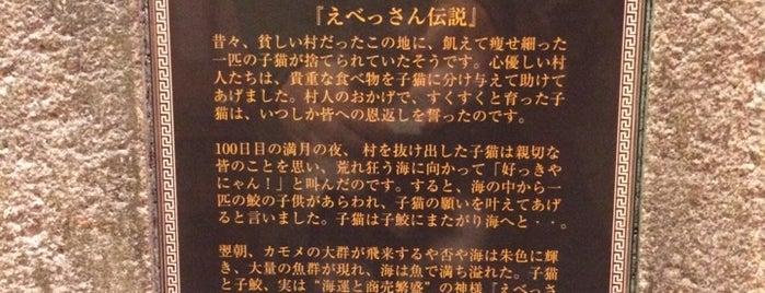 食いしんぼえびす像 is one of φ(._.).