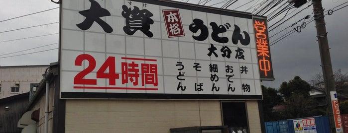 大資うどん(旧資さん) is one of 大分ぐるめ.