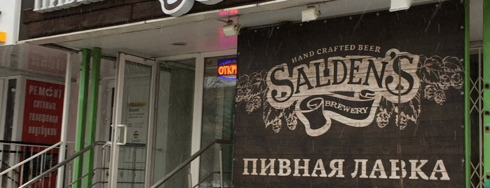 Salden's is one of Михаилさんのお気に入りスポット.