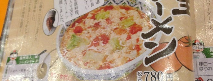 Yousyu-Syonin is one of The 20 best value restaurants in ネギ畑.