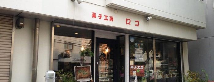 菓子工房ロコ is one of さっしーのお気に入り.
