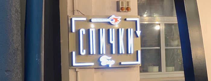 Spichki Bar is one of Минск.