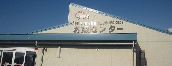 糸満漁業協同組合 お魚センター is one of Okinawa.