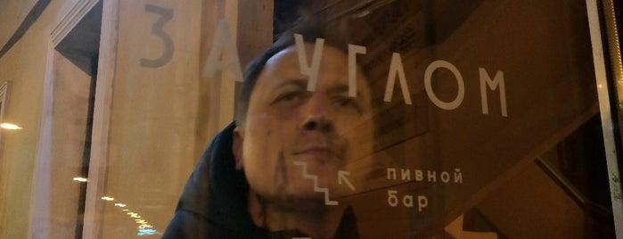 Рюмочная «За углом» is one of SPB.