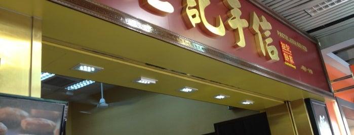 Pastelaria Koi Kei 鉅記手信 is one of Macau.