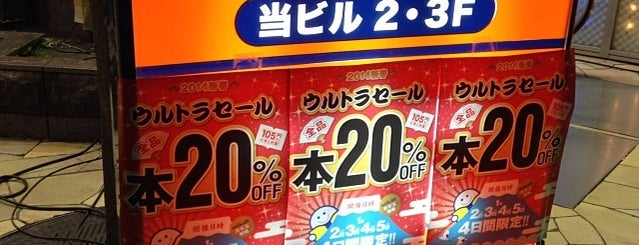 BOOKOFF 池袋サンシャイン60通り店 is one of Locais curtidos por Tomato.
