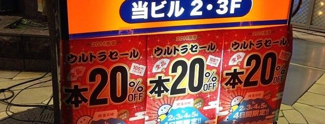 BOOKOFF 池袋サンシャイン60通り店 is one of สถานที่ที่ Tomato ถูกใจ.
