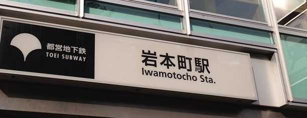 Iwamotocho Station (S08) is one of Lieux qui ont plu à Tomato.