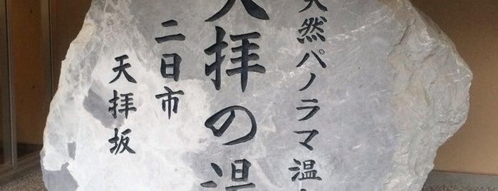 Tenpai no Sato is one of ヤン 님이 좋아한 장소.