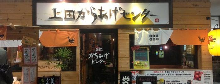 上田からあげセンター is one of CCWonline2勝手に美味店.
