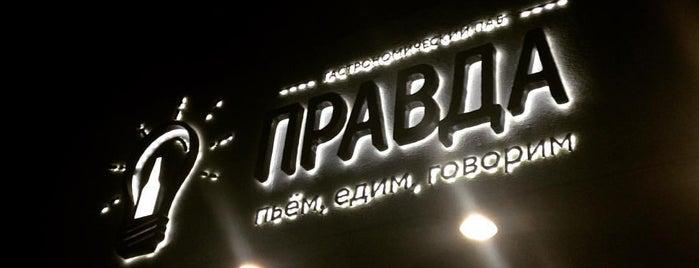 Правда is one of Тула.