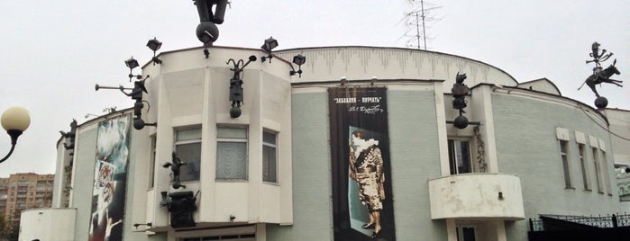 Уголок дедушки Дурова is one of Lieux qui ont plu à Marina.