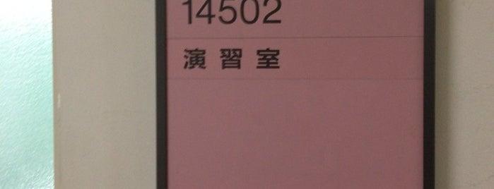 青山学院大学 14号館 14502教室 is one of Aoyama Gakuin.