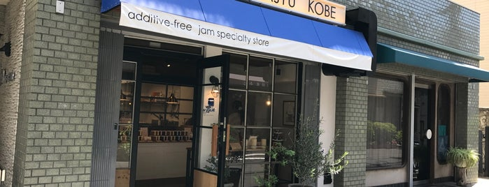 コンフィチュール・カジュー 神戸 is one of 神戸のお店.