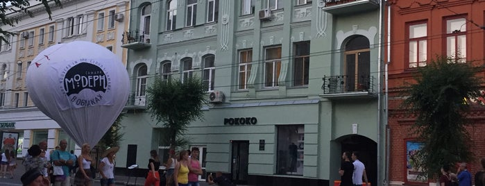 Рокнроллы is one of สถานที่ที่บันทึกไว้ของ Любовь.
