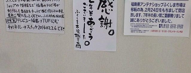 ふくしま市場 is one of 全国アンテナショップ巡り (東京都).
