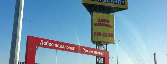 Зельгрос / Selgros Cash&Carry is one of Locais curtidos por Василий.