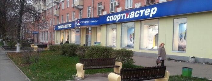 Спортмастер is one of Подольск.