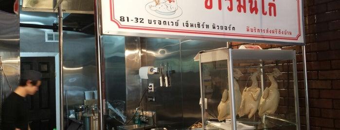 Eim Khao Mun Kai Elmhurst อิ่ม ข้าวมันไก่เอ็มเฮิสท์ is one of NYC Restaurants To-Do.