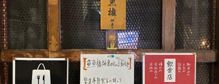 魚魚権 神泉 is one of 東京ココに行く! Vol.43.