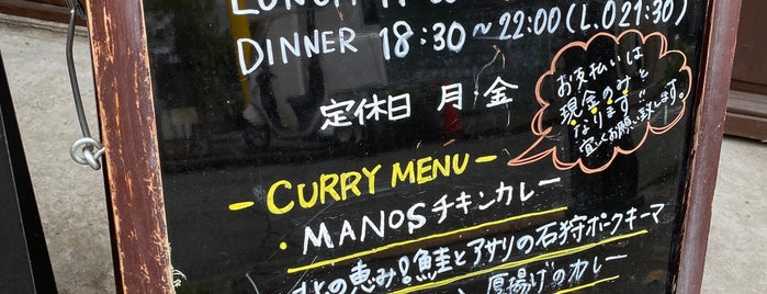 創作カレー MANOS is one of 東京ココに行く! Vol.43.