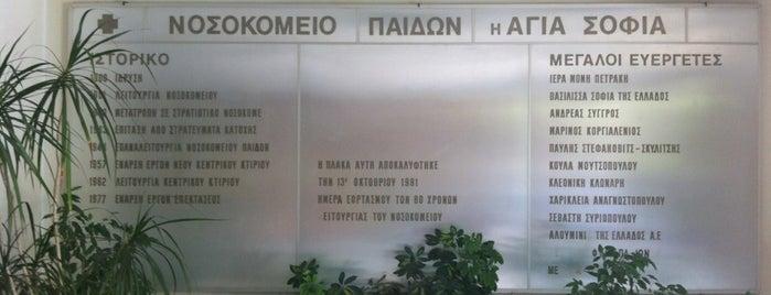 Νοσοκομείο Παίδων Αγία Σοφία is one of Ifigenia: сохраненные места.