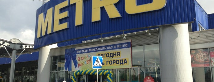 METRO Cash & Carry is one of Фауна.