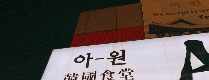 A-won Korean Restaurant is one of Spoiler babe. ❤️️.