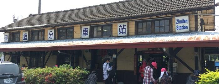 臺鐵追分車站 TRA Jhuifen Statoin is one of 台湾の歴史遺産(Historical Heritage of Taiwan).