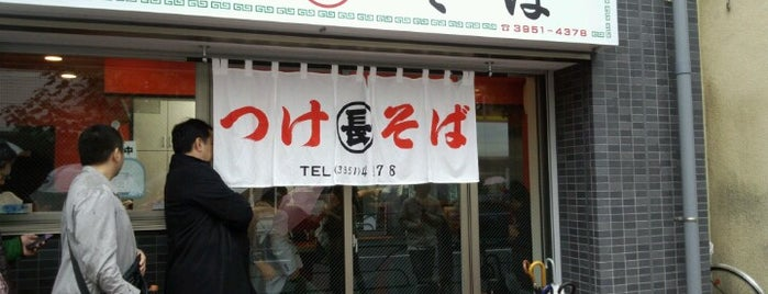 つけそば 丸長 目白店 is one of 目白銀座商店会.