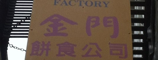 Golden Gate Fortune Cookie Factory 金門餅食公司 is one of smart Custom Nation San Francisco, CA.