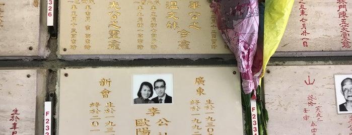 Fu Shan Crematorium 富山火葬場 is one of HK's Roads Path.