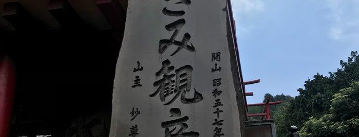 うさみ観音寺 is one of 伊豆.