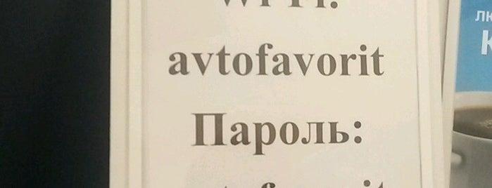 Зал АвтоФаворит is one of Posti che sono piaciuti a Olga.