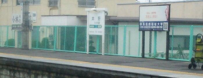 Ino Station is one of JR 키타칸토지방역 (JR 北関東地方の駅).