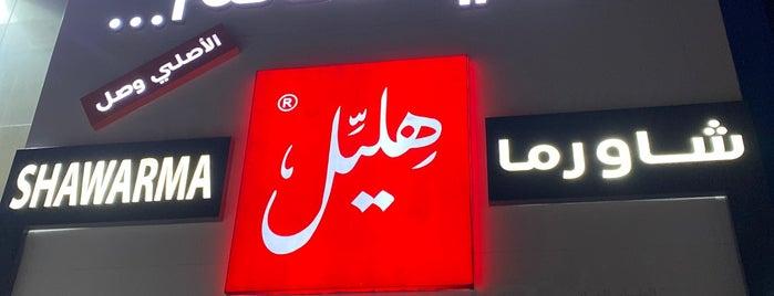 Hlayel Shawarma is one of Riyadh Middle Eastern.