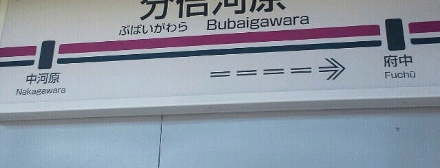 Bubaigawara Station is one of Lieux qui ont plu à モリチャン.