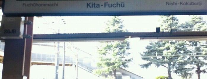 Kita-Fuchu Station is one of JR 미나미간토지방역 (JR 南関東地方の駅).