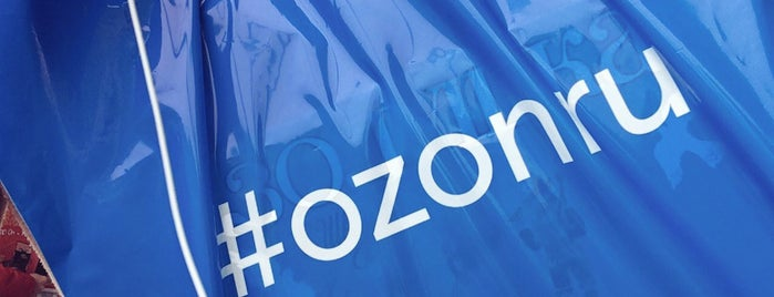 Пункт выдачи заказов Ozon.ru is one of สถานที่ที่ П.А. ถูกใจ.