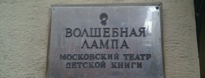 "Театр ""Волшебная Лампа"" is one of музеи и развлечения."