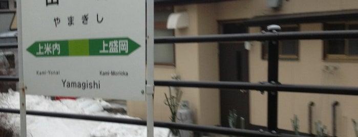 山岸駅 is one of JR 키타토호쿠지방역 (JR 北東北地方の駅).